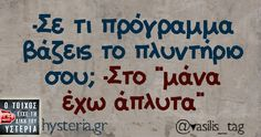Best Quotes, Funny Quotes, Funny Memes, Jokes, Funny Greek, Smiles And Laughs, Can't Stop Laughing, Greek Quotes, True Words