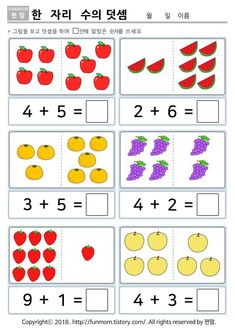 Fun Worksheets For Kids, Math Addition Worksheets, Kindergarten Math Worksheets, Math For Kids, Fun Math, Kindergarten Reading Activities, Graphing Activities, Numbers Preschool, Preschool Activities