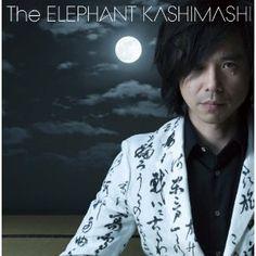 エレファント・カシマシ『ズレてる方がいい(初回限定盤・DVD付)』
