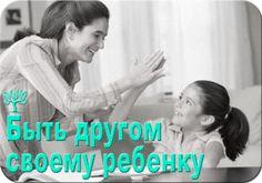 Быть другом своему ребенку http://psychologies.today/bud-drugom-rebenky/ #психология #psychology #дети #родители #родителям #детская_психология #мама