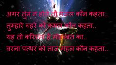 Shayari Urdu Images: Sms hindi love shayari romantic images