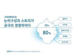 (07.03) 기획력완전정복4회_프레젠테이션, 설득의비법 (김용석) by EducationWebs via slideshare