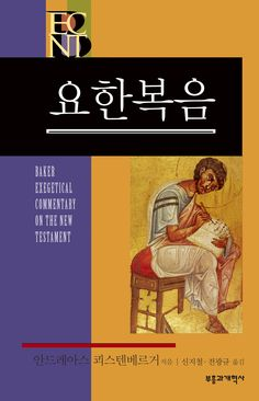 BECNT 요한복음(John [Baker Exegetical Commentary on the New Testament]), 안드레아스 쾨스텐베르거 지음, 신지철&전광규 옮김, 부흥과개혁사 / 표지 디자인, Book Cover Design, Revival&Reformation