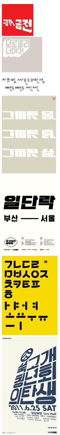 Layout Design, Design Art, Logo Design, Graphic Design, Typography Logo, Logos, Korean Design, Calligraphy Fonts, Brochure Design