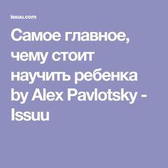 Самое главное, чему стоит научить ребенка by Alex Pavlotsky - Issuu