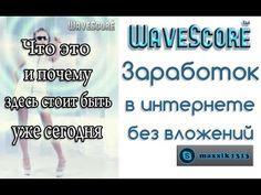 #WaveScore -- Что это и почему здесь стоит быть уже сегодня.