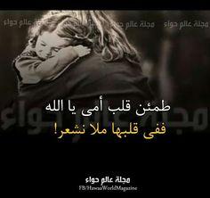طمئن قلب امي ياالله