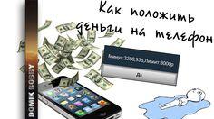 Как положить деньги на телефон