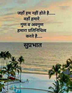 337 Best S U P R A B H A T Images In 2019 Good Morning Wishes Dil