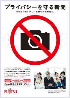 あなたの寝顔の流出を防ぎます!富士通グループの「プライバシーを守る新聞広告」が斬新 | AdGang