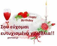 giortazo.gr: Ευχές γενεθλίων με εικόνες:giortazo.gr Happy Birthday Wishes Quotes, Wish Quotes, Tableware, Happy Birthday Captions, Dinnerware, Tablewares, Dishes, Place Settings