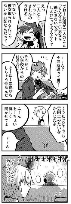 Manga, Anime, Twitter, Horror, Free, Sleeve, Manga Anime, Manga Comics, Rocky Horror
