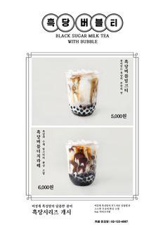 Page Design, Layout Design, Cafe Posters, Bubble Milk Tea, Leaflet Design, Event Banner, Promotional Design, Brand Promotion, China Art