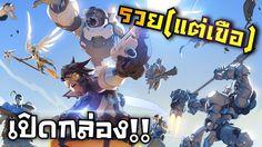 Popular Right Now - Thailand : เปดกลอง Overwatch พารวย(แตเขอ)          -         Digitaltv Thaitv http://ift.tt/28STOEH
