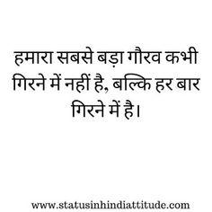 Motivational Status In Hindi Motivational Status In Hindi, Status Hindi, Math, Math Resources, Mathematics