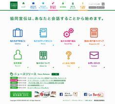 協同宣伝 KYODO-SENDEN INC.