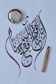 To someday make Arabic calligraphy art