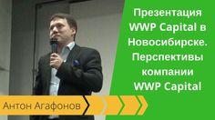 ✅ Антон Агафонов. ✅ Презентация WWP Capital в Новосибирске. Перспективы ...