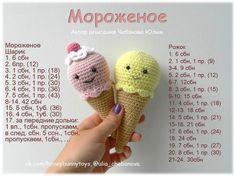 Unos bonitos modelos de amigurumis para alegrar las casas. Tienen unas carotas preciosas que te piden que los bordes Crochet Cake, Crochet Food, Free Crochet, Crochet Doll Pattern, Crochet Patterns Amigurumi, Crochet Dolls, Crochet Keychain, Crochet Bookmarks, Unique Crochet