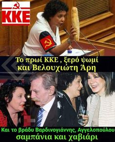 Anti Communism, Greece, Funny Pictures, Politics, Jokes, Technology, Humor, Cards, Photography