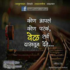 Whatsapp Status In Marathi Images Marathi Love Status Quotes