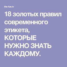18 золотых правил современного этикета, КОТОРЫЕ НУЖНО ЗНАТЬ КАЖДОМУ.
