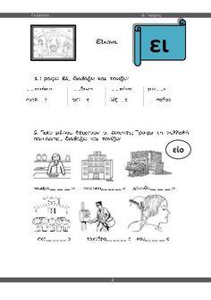 α΄ δημοτικού γλώσσα δ΄ τεύχος Greek Language, Alphabet Book, Grade 1, Book Activities, Special Education, Bullet Journal, Letters, School, Books