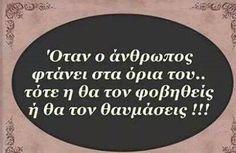 ...ή θα τον φοβηθείς ή θα τον θαυμασείς! Quotes And Notes, Me Quotes, Great Words, Wise Words, Unique Quotes, Inspirational Quotes, Life In Greek, Inspiring Things, Words Worth