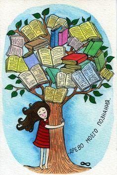 Кнжное дерево знаний