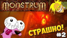 Monstrum | ЧТО ЗА?! НЕРЕАЛЬНО СТРАШНО! #2 http://youtu.be/8Ah0HrP5dAk