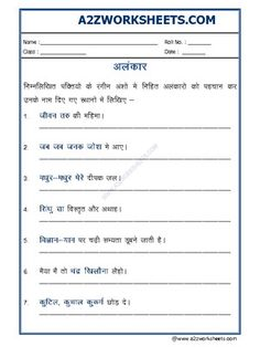 Worksheet of Hindi Grammar - Grammar-Hindi-Language Hindi Worksheets, Grammar Worksheets, Moral Stories In Hindi, Hindi Language Learning, Hindi Alphabet, Sixth Grade, How To Plan, Education, School