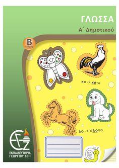 Εσωτερικές εκδόσεις των Εκπαιδευτηρίων Γ.Ζώη για τη Γλώσσα α΄ δημοτικού