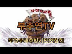 2017.08.03-[부추연TV] 문재인에 속지 말자!