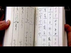 かな連綿字典 第一巻 高野切第一種系 - YouTube