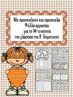 Educational Activities, Second Grade, Books, Greek, Libros, Teaching Materials, Book, Greek Language, Book Illustrations