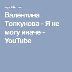 Валентина Толкунова - Я не могу иначе - YouTube