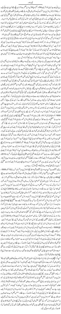 Javed Chaudhry writes about the power of democracy and rise and fall of Nawaz Sharif. Pakistan Politics, Nawaz Sharif, Columns, Qoutes, Math Equations, Writing, Words, Quotations, Quotes