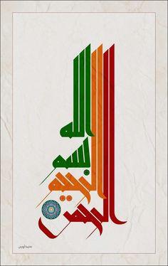 Bismillah Calligraphy, Arabic Calligraphy Design, Caligraphy, Islamic Art Pattern, Pattern Art, Islamic Art Canvas, Cheetah Drawing, Islamic Wallpaper, Arabic Art