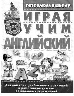Играя учим английский. Для дошколят. Обсуждение на LiveInternet - Российский Сервис Онлайн-Дневников