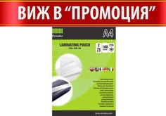 А4 - 75 mic. laminating pouch film