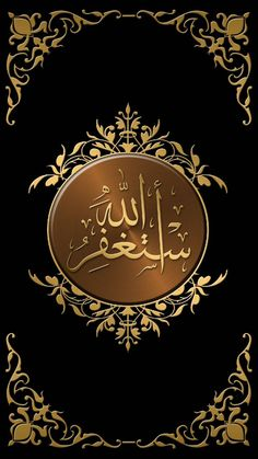 Search free islam Ringtones and Wallpapers on Zedge and personalize your phone to suit you. Start your search now and free your phone