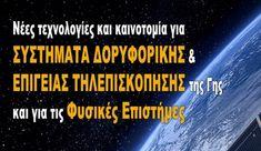 Επιστημονική Διάλεξη από την Αστρονομική Εταιρεία Κέρκυρας