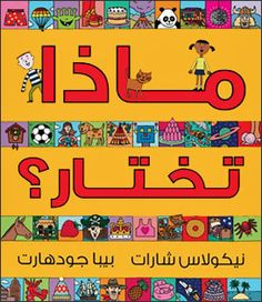 You Choose - Arabic Language Edition
