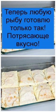 Fish Recipes, Vegan Recipes, Tasty, Yummy Food, Russian Recipes, Cooker Recipes, Carne, Meal Prep, Food Porn