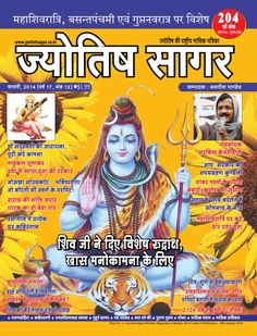 Get your digital subscription/issue of Jyotish Sagar-February, 2014 Magazine on Magzter and enjoy reading the Magazine on iPad, iPhone, Android devices and the web. Medical Astrology, Married Life, Horoscope, Birth, February, Articles, Education, Learning, Digital