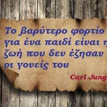 Happy Children, Greek Quotes, Macedonia, Psychology, Om, Relax, Inspired, Inspiration, Psicologia