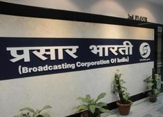 New Channel for World Cup Matches not Feasible, Prasar Bharti tells SC