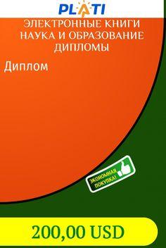 Закупочная деятельность на примере ООО Дипломы  Диплом Электронные книги Наука и образование Дипломы