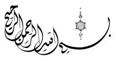 Basmallah with Najm Arabic Calligraphy Art, Arabic Art, Caligraphy, Calligraphy Letters, Kaligrafi Allah, Link Art, Islamic Wall Art, Writing Art, Eye Photography