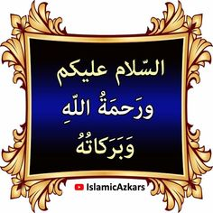 Salam Image, Assalamualaikum Image, Birthday Frames, Islamic Dua, Arabic Words, Good Morning Images, Flower Cards, Yellow Flowers, Prayers